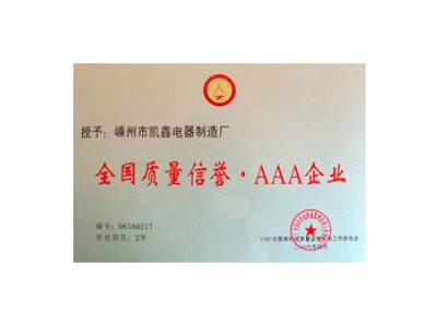 Crédito Nacional de Qualidade AAA Enterprise