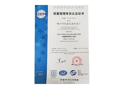 Certificado do Sistema de Gestão da Qualidade